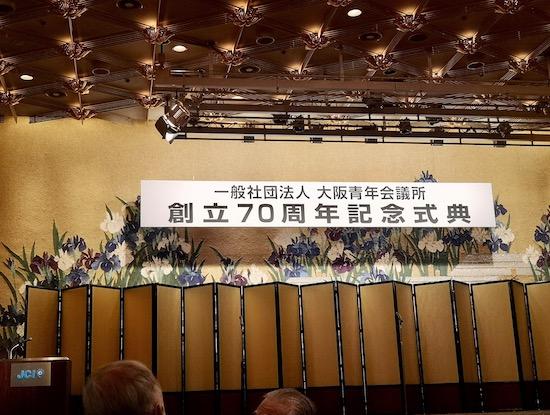 会議 所 青年 大阪