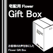 宅配用 Flower Gift Box お客様のお声を形にした Flower Gift Box