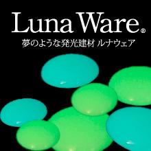 Luna Ware ルナウェア 夢のような発光建材
