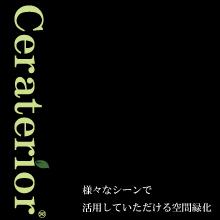 Ceraterior 様々なシーンで活用していただける空間緑化