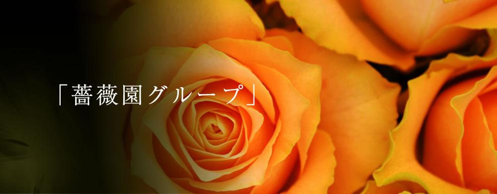 薔薇園グループ